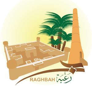 شعار موقع بلدة رغبة