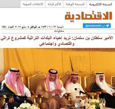 الأمير سلطان بن سلمان: نريد إحياء البلدات التراثية كمشروع تراثي واقتصادي واجتماعي