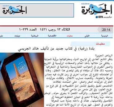 بلدة رغبة في كتاب جديد من تأليف خالد الجريسي