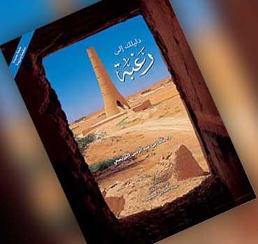 دليلك إلى رغبة / تأليف د.خالد بن عبدالرحمن الجريسي