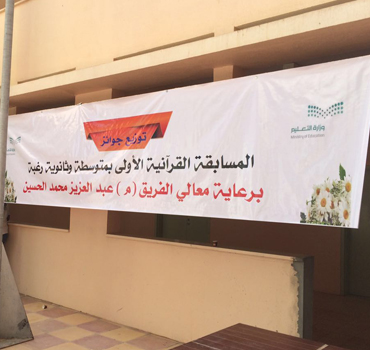 مسابقة القرآن الكريم الأولى في متوسطة وثانوية رغبة