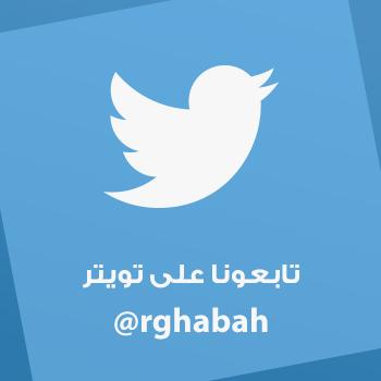تابعونا على تويتر