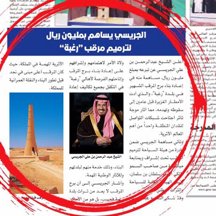 """الشيخ الجريسي يساهم بمليون ريال لترميم مرقب """"رغبة"""""""