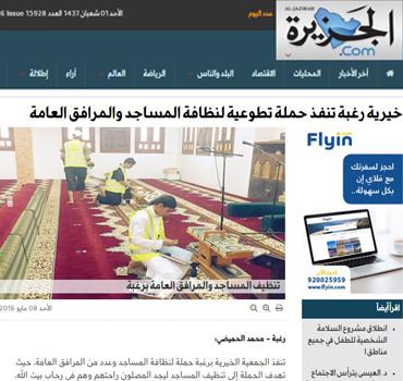 خيرية رغبة تنفذ حملة تطوعية لنظافة المساجد والمرافق العامة